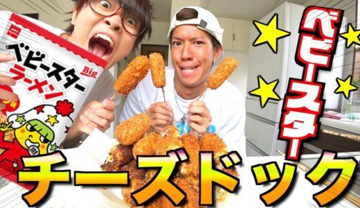 【オリジナル料理】チーズドックとベビースターの相性が良すぎる!!!