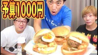 【1000円料理】指定された食材を使って誰が一番美味しく作れるか!