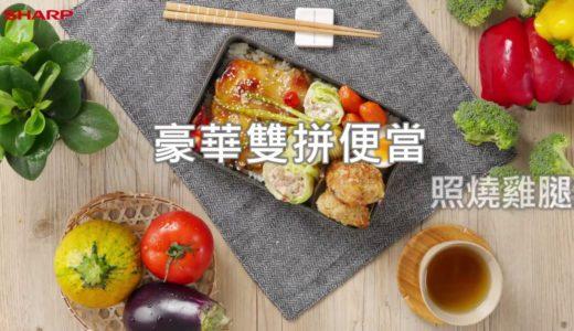 水波爐料理食譜|如何做出照燒雞腿排+奶油白菜捲 雙拼便當