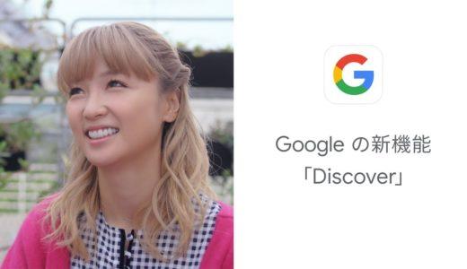 Google アプリ:Discover「料理の記事が届いた」(実写) 篇