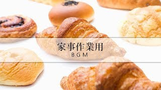 【家事用BGM】料理・掃除など家事が楽しくはかどるBGM。