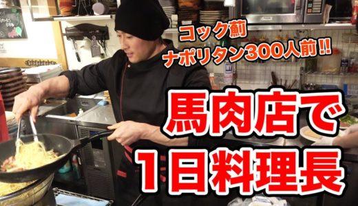 シャイニー薊が1日料理長!新橋が揺れたJINさんプロデュースの馬肉イベント!