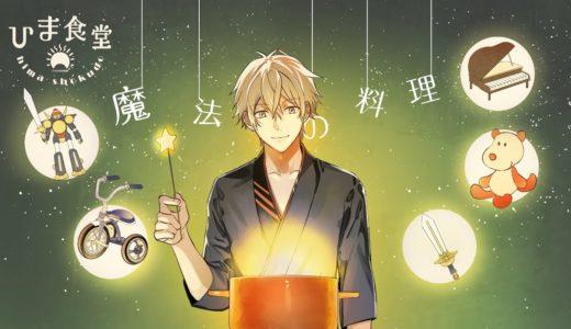 【歌ってみた】魔法の料理〜君から君へ〜(cover)【ギターアレンジ】