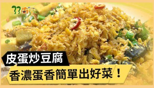 【皮蛋炒豆腐】香濃蛋香料理!簡單也能出好菜!《33廚房》EP80-1 阿諾林美秀 料理 食譜 DIY