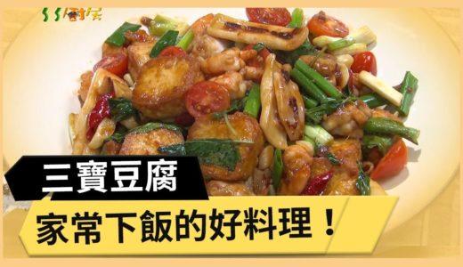 【三寶豆腐】  下飯的好料理!三寶豆腐超美味!《33廚房》 EP82-3|謝忻 林美秀|料理|食譜|DIY