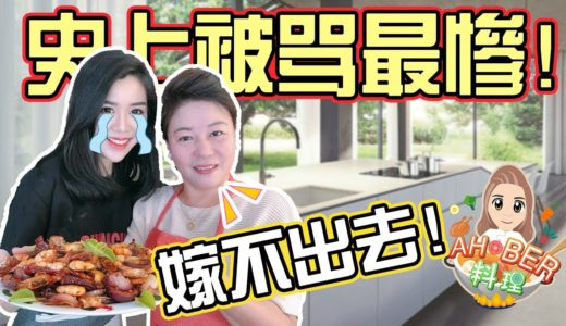 【Ah Ber料理】史上被罵到最慘的小助理!Ah Ber大罵嫁不出去了!