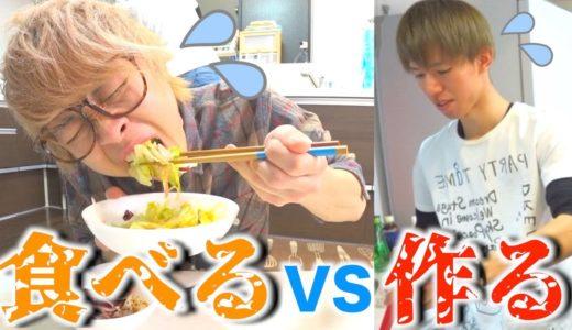 【第一回料理対決】作る人と食べる人どちらの方が早いのか!!