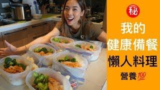 健康備餐快速又簡單|懶人健康料理