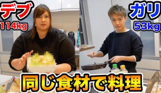 【検証】同じ食材で何が出来る?おデブと料理対決!!