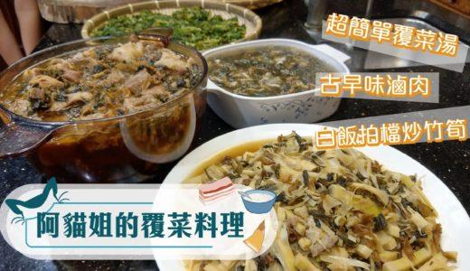 阿嬤的覆菜(福菜)料理: 滷肉竹筍覆菜湯,三道一起來!