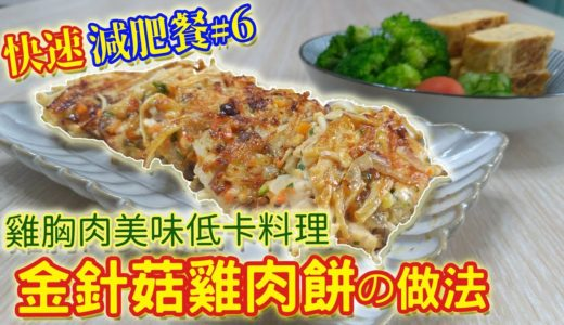 快速減肥餐EP6:costco好市多雞胸肉料理 金針菇雞肉餅 低卡瘦身減重 做法超簡單|切洋蔥不哭泣小秘訣|乾杯與小菜的日常