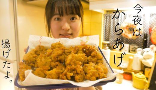 【料理音フェチ】今夜は生姜たっぷり「からあげ」揚げるよ。【ASMR】