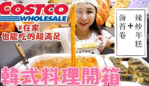 【Costco韓式料理開箱】辣炒年糕也太誘人了吧!這樣就能煮出豐富好料!!★特盛吃貨艾嘉