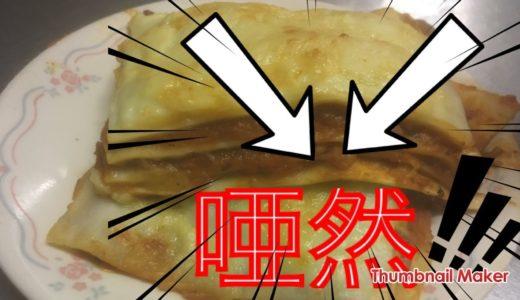 日本ではあまり見かけない食べ物?オーストラリア料理では主流の〇〇〇〇を作る