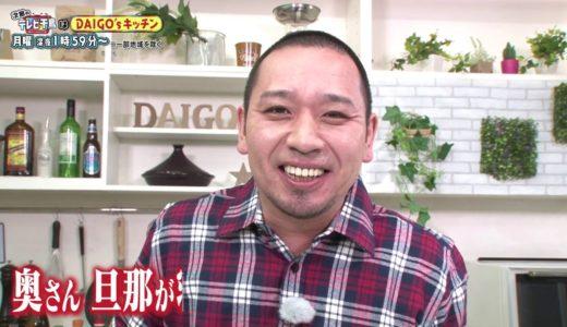 【テレビ千鳥】大悟の手作り料理でおもてなし 5月20日(月)深夜1:59 ~