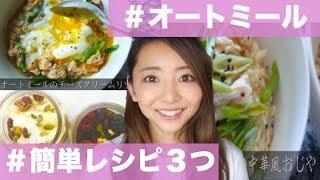 【料理】簡単美味しいオートミールの朝ごはんレシピを3つ紹介!ダイエットにも!【竹脇まりな】