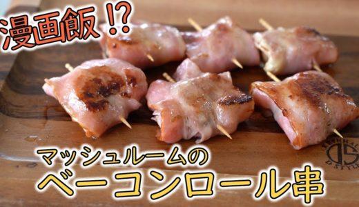 【キャンプ飯・漫画飯】ふたりソロキャンの料理を再現!豪快マッシュルームのベーコンロール串【簡単レシピ】 /  Camp Skillet Recipe Mushroom Bacon
