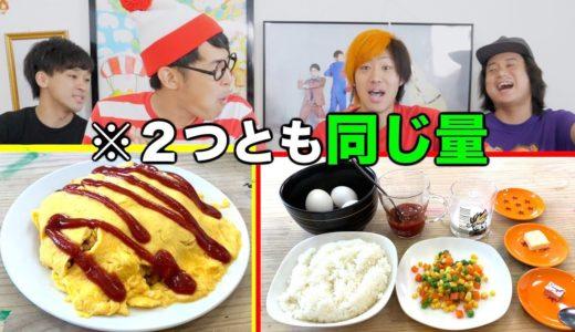 【いい勝負?】料理vs材料で早食いバトル!!