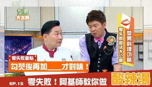 【型男料理攻略】阿基師的手路菜系列!簡簡單單卻非常不簡單的酸辣湯!