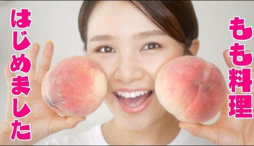 【初挑戦】美味しい桃をもらったので桃料理してみた!-Egg Cooking-【友加里】