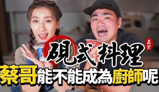 【硯式料理!蔡哥首次登陸是否能夠成功完成呢!】