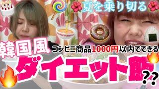 コンビニ商品1,000円以内で韓国風【ダイエット】料理作ってみた