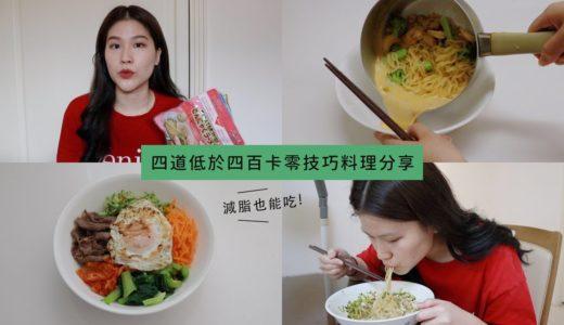 減脂也能大口吃炒飯、湯麵? 四種低於400卡的零技巧懶人料理分享😋