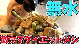 【痩せたい人必見】水無で適当に作ったら激ウマダイエット料理が完成した!!