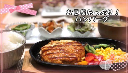 【料理】お豆腐たっぷりハンバーグ《2019/07/24 夕飯》