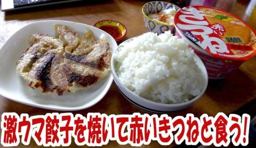 激ウマ餃子を焼いて赤いきつねと食う!【大盛り】【料理】【飯動画】【飯テロ】