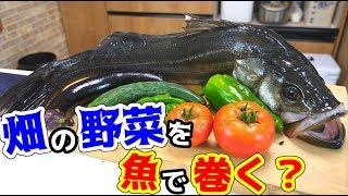 魚の身で野菜をくるんだ料理が絶品だった!