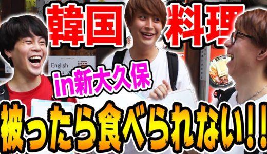 【韓国料理食べ歩き】新大久保でどっちの料理ショーしたらマジで楽しすぎた!!
