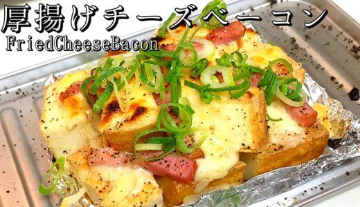 【厚揚げ料理】簡単!厚揚げとチーズとベーコンのレシピ★オーブントースター/fried tofu recipe/easy cooking