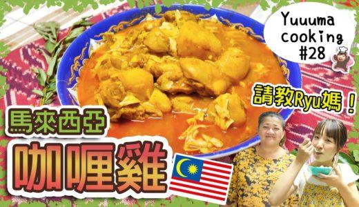 我最愛的馬拉西亞家庭料理【咖喱雞🍛】請教師傅做做看!好專業太好吃了!【Yuma cooking#28】