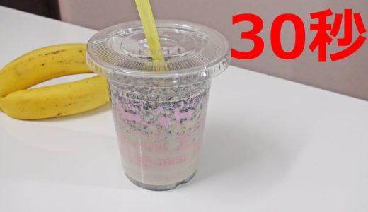 黒ゴマバナナジュース【リアル30秒クッキング】(料理/ドリンク/デザート/時短簡単レシピ)