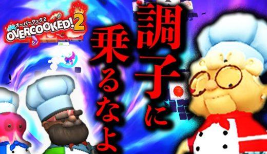 【Overcooked!2】ついにぶち切れ!?ヤベェ料理人2人がオーバークック2を実況!#9【MSSP/M.S.S Project】