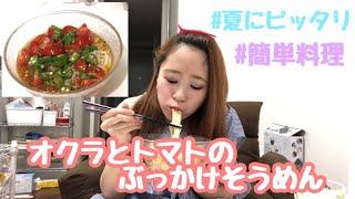 【料理動画】オクラとトマトのぶっかけそうめん&お知らせあります
