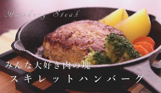 【一人暮らし男子の料理動画】手作りハンバーグをスキレットで。お昼ご飯にいただくふわふわハンバーグ【料理音フェチASMR】(Hamburg Steak)