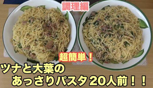 【料理】ツナと大葉のあっさりパスタを20人前作る!【デカ盛り】