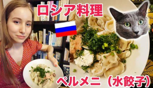 ロシアの一般的な家庭料理ペルメニ&ヴァレンニキ!友達の家に勝手に食べにきた