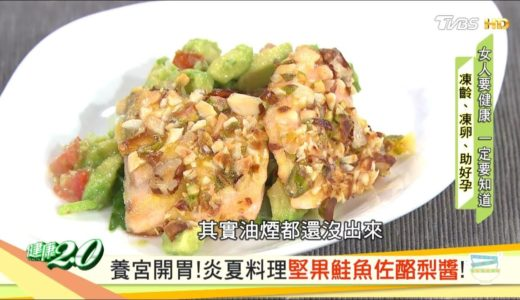 養宮開胃!炎夏料理堅果鮭魚佐酪梨醬! 健康2.0