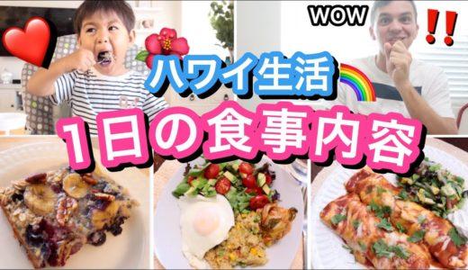 【料理】とある1日の食事内容!!!!!!【What we ate in a day!】ハワイ主婦ルーティン ご飯の支度 子供モッパン