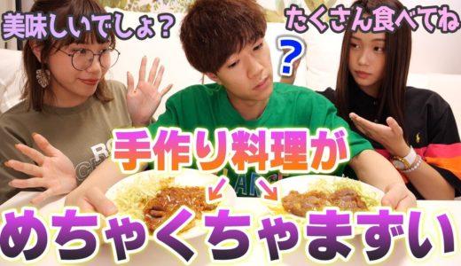 【モニタリング】手作り料理が不味すぎたらどんな反応する?