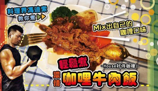【料理界馮迪索】/健身完~來輕鬆煮一鍋