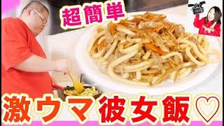 【秘伝】れいかの超簡単激ウマ料理レシピを3つ特別に伝授します!! 【ちゃれしぴ】