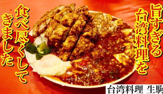 【大食い】旨い台湾料理を食べ尽くす【大胃王】