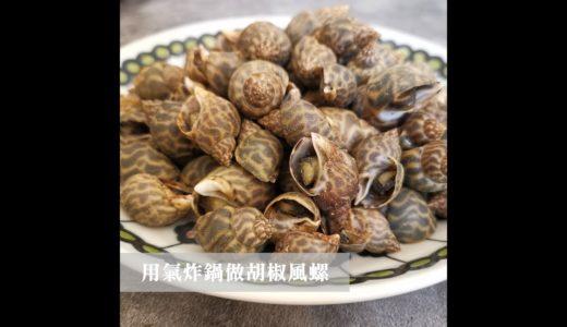 【氣炸鍋料理】用氣炸鍋挑戰熱炒店料理 胡椒風螺