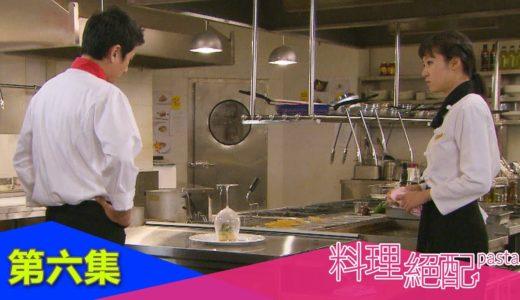 【料理絕配 Pasta】EP6:這份義大利麵留給您-週一至週五 晚間10點 東森戲劇40頻道