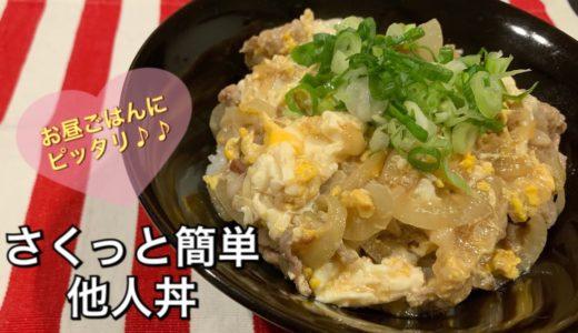 【さくっと簡単料理 ♯76】他人丼〜PORK AND EGG BOWL〜