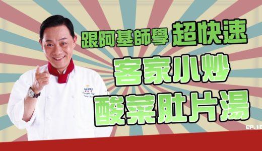 【型男料理攻略 EP18】客家小炒+酸菜肚片湯